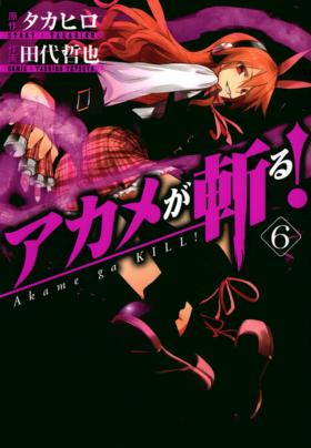 Volume 6.png