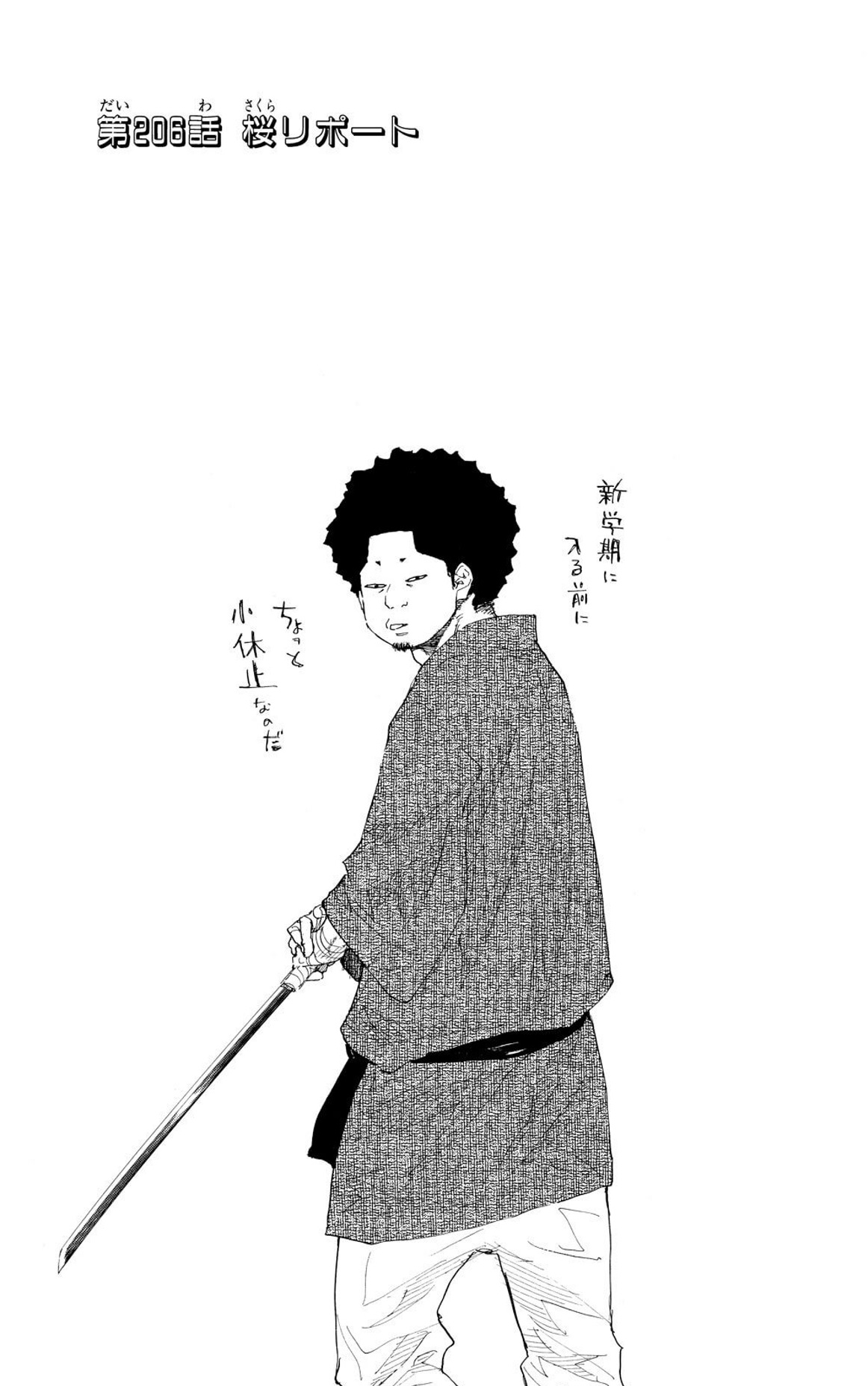Chapter 206