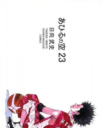 Ahiru no Sora - Vol.23.JPG