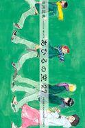 Ahiru no Sora - Vol.27