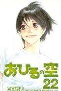 Ahiru no Sora - Vol.22