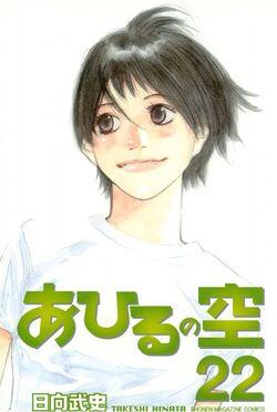 Ahiru no Sora - Vol.22.JPG