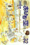 Ahiru no Sora - Vol.32