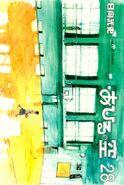 Ahiru no Sora - Vol.28