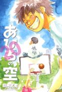 Ahiru no Sora - Vol.20