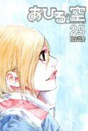 Ahiru no Sora - Vol.25