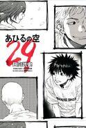 Ahiru no Sora - Vol.29