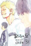 Ahiru no Sora - Vol.31