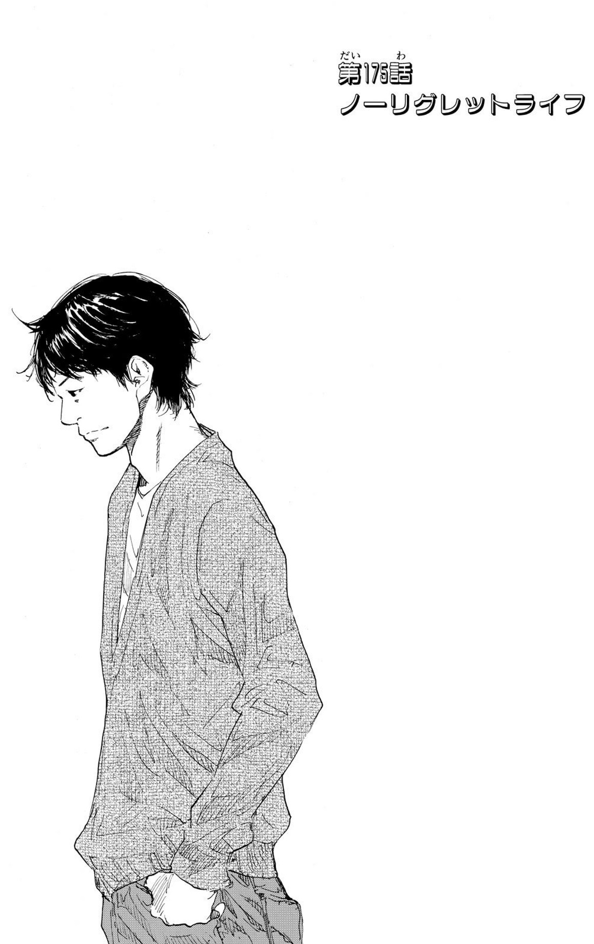 Chapter 175