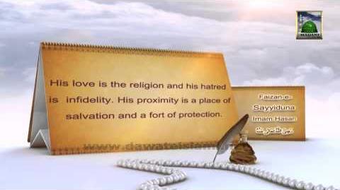 Documentary in English - Sayyiduna Imam Hassan (05 Rabi ul Awal)