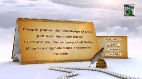 Documentary in English - Hazrat Imam Zain ul Aabdeen