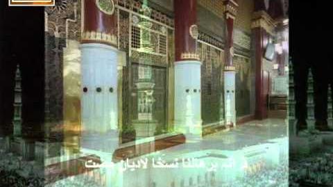 NAAT Hazrat Imam Zain-ul-Abideen (a.s