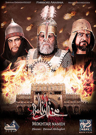 Mokhtar nameh poster.jpg