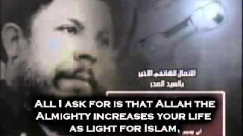 Baqir Sadr about Imam Khomeini- الشھید باقر الصدر عن امام الخمینی