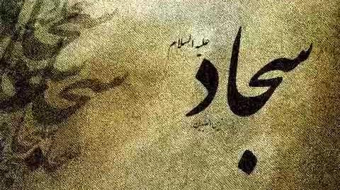 Imam Zain Ul Abideen A.S (Imam Sajjad)