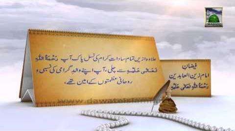 Documentary in Urdu - Hazrat Imam Zain ul Aabdeen