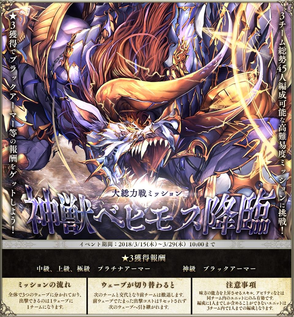 Divine Beast Behemoth Advent