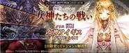 Battle of the goddesses banner
