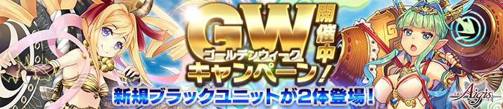 Nocvt/Golden Week 2018
