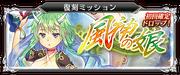 Banner fuuko revival frame.png