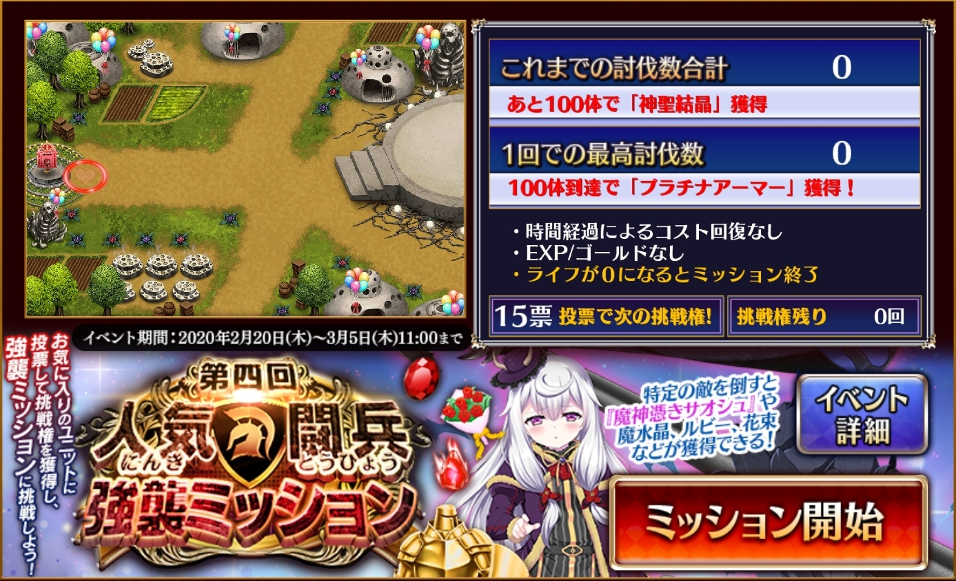Fourth Popularity Battle Campaign's Assault Mission