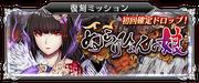 Banner shino revival frame.png