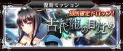 Banner hakunokami revival frame.png