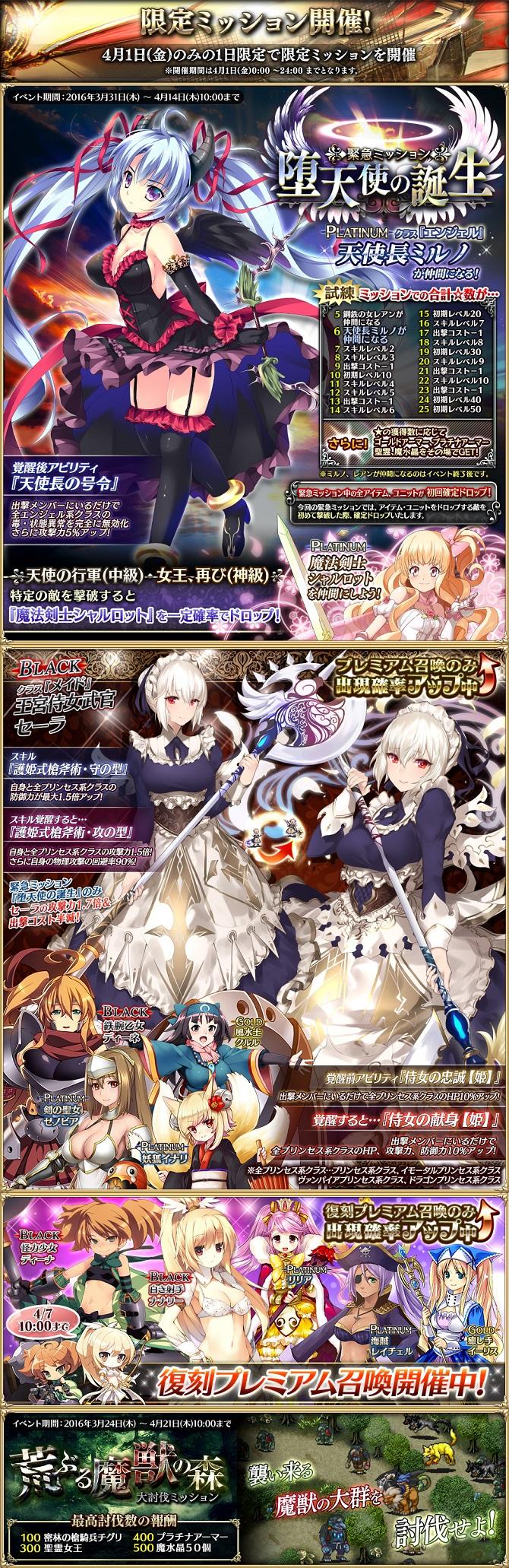 Fallen Angel's Birth