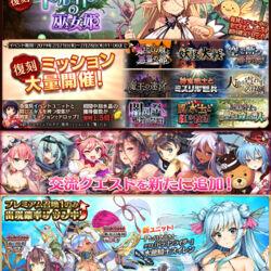 Second Popularity Battle Campaign's Assault Mission