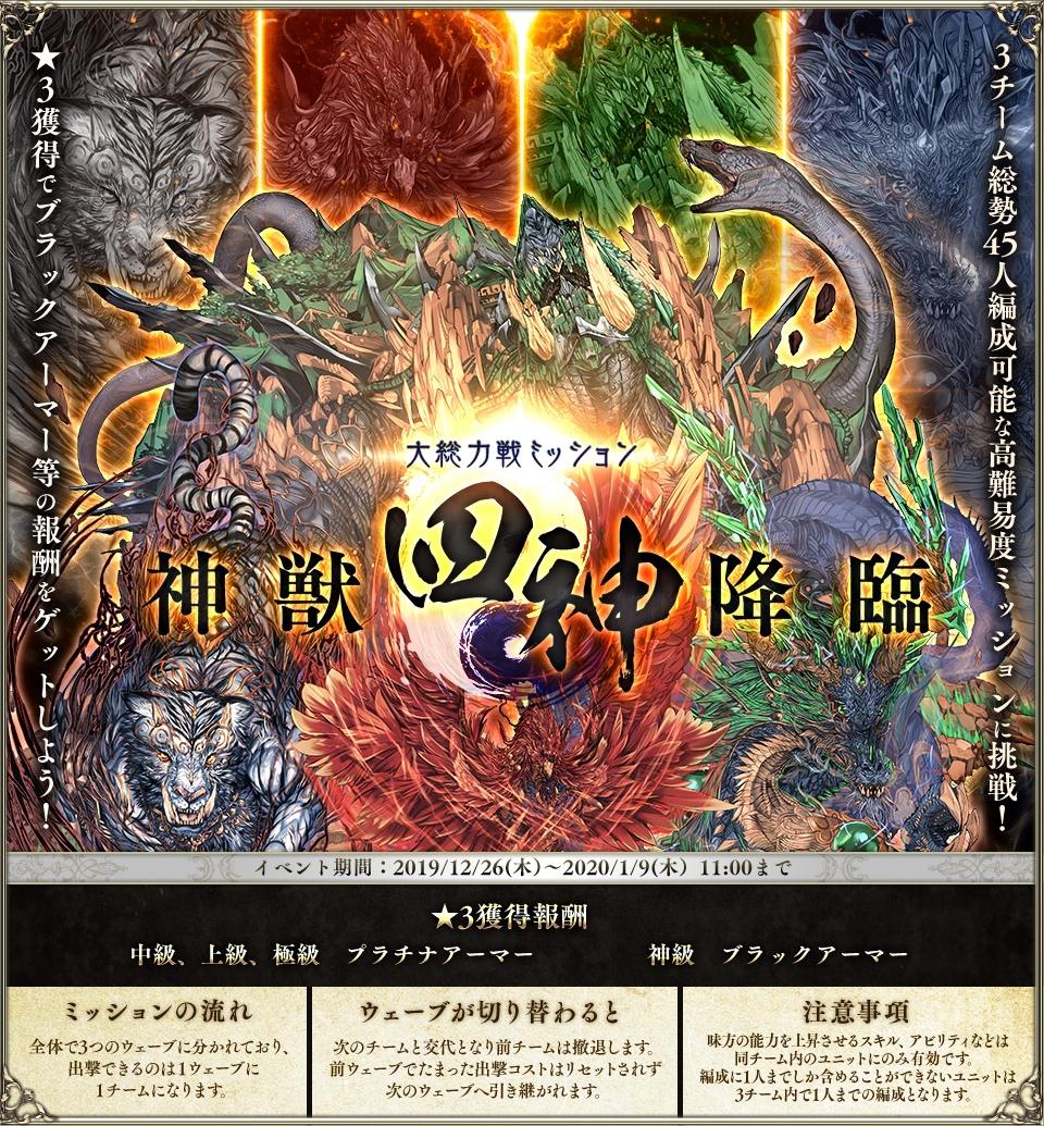 Divine Beast Four Gods Advent