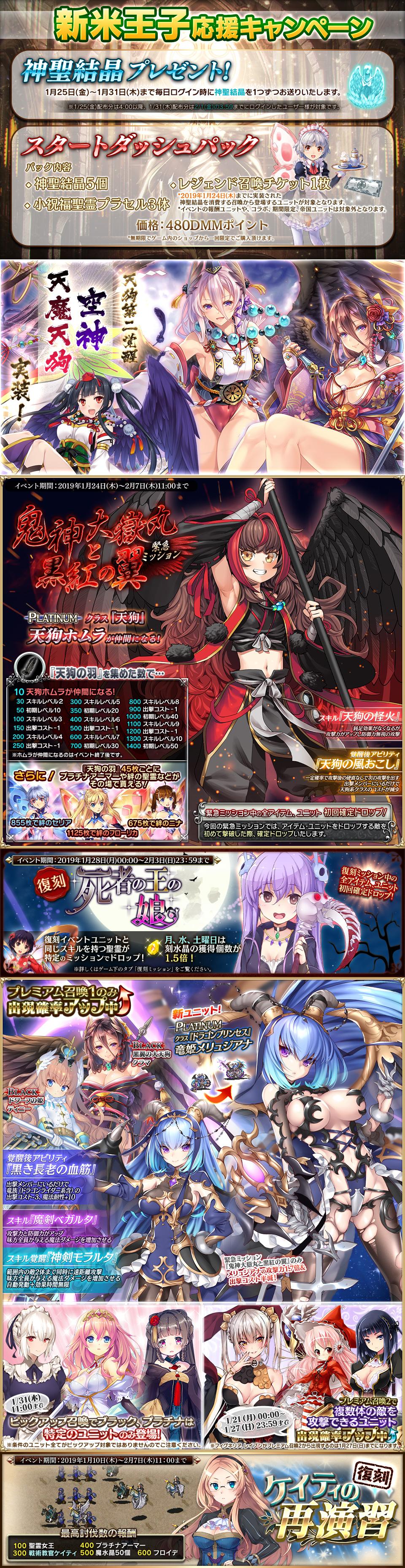 Kijin Ootakemaru and the Black Scarlet Wings