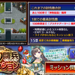 Fifth Popularity Battle Campaign's Assault Mission