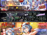 Kingdom Army's Relaxation Trip -Hot Springs Edition-