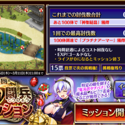 Sixth Popularity Battle Campaign's Assault Mission