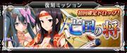 Banner shuuka revival frame.png