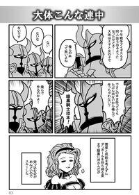 安 - 【再販予定】新刊告知【間もなく消します】 02.jpg