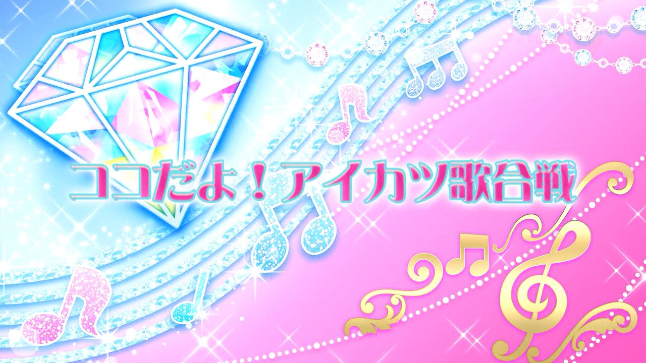 Episode 38 - I'm Coco! Aikatsu Song Battle