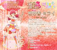 Mirai Profile S2