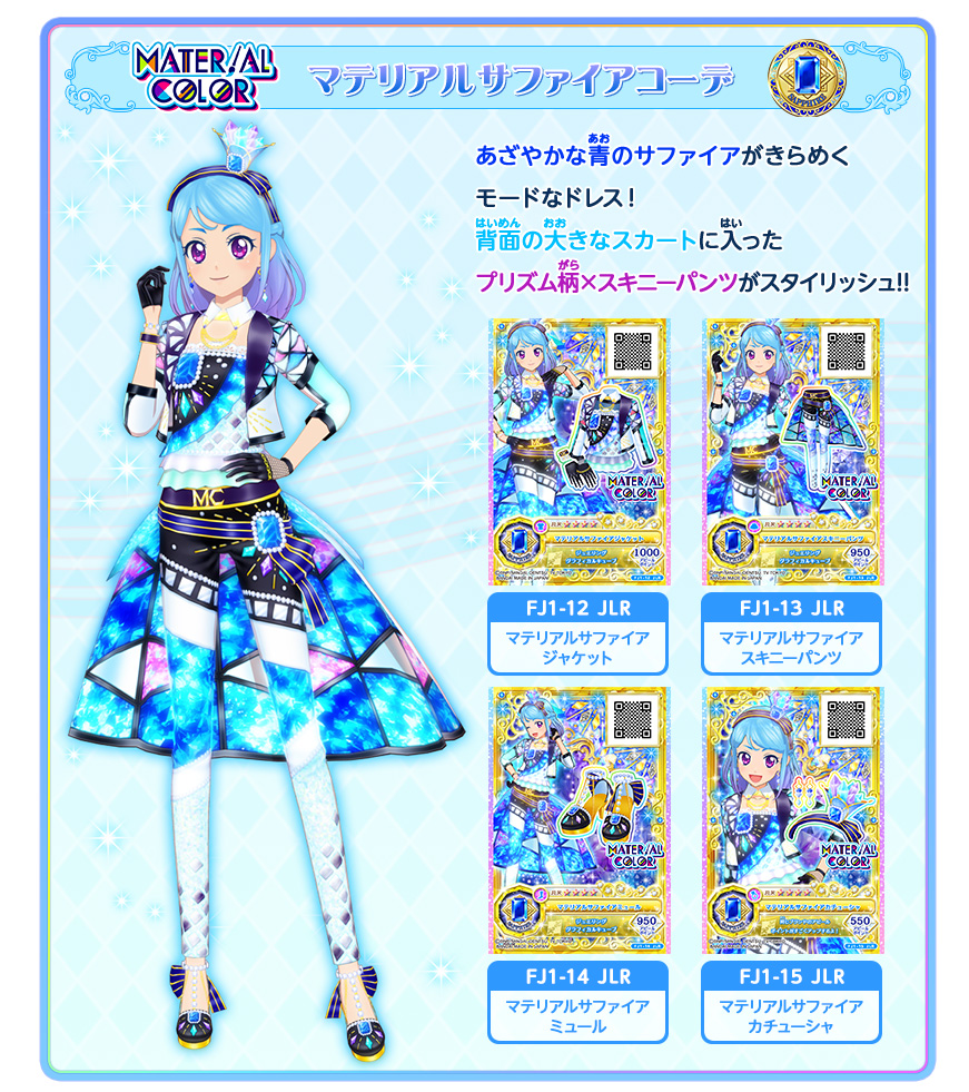 Data Carddass Aikatsu Friends! Brilliant Jewel - Part 1/Image gallery