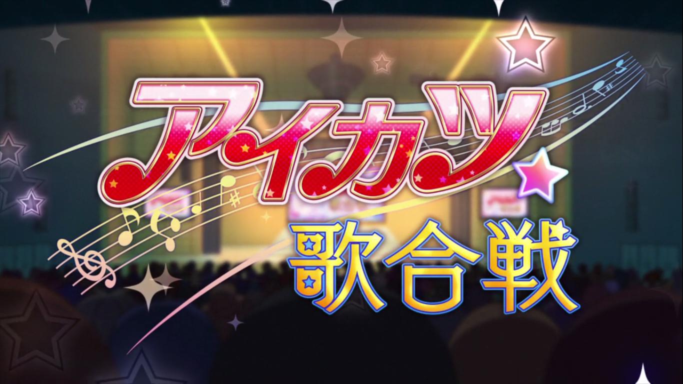 Episode 38 - I'm Coco! Aikatsu Song Battle/Image gallery