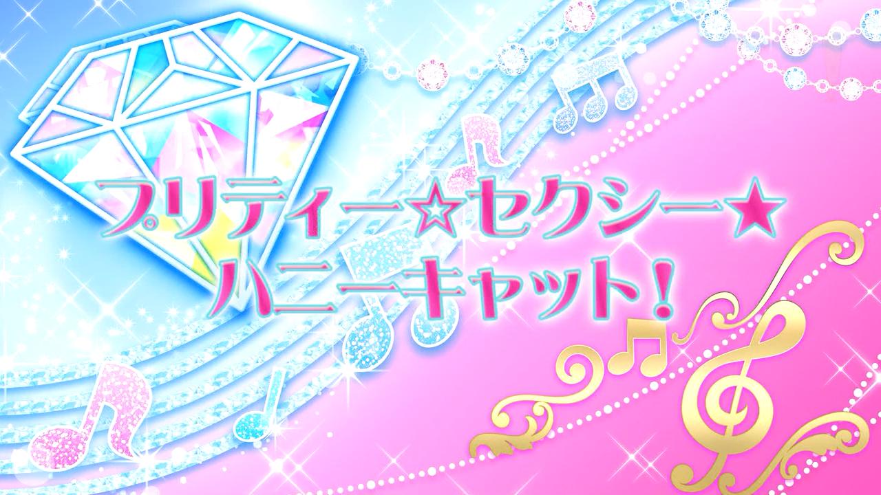 Episode 10 - Pretty☆Sexy★Honey Cat!