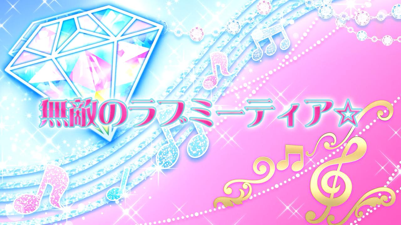 Episode 02 - The Invincible Love Me Tear☆
