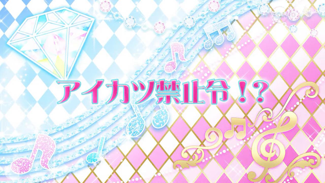 Episode 60 - Aikatsu Forbidden!?