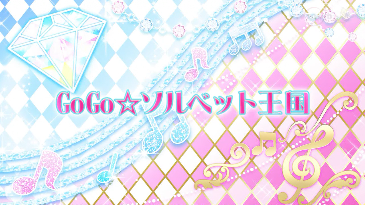 Episode 57 - GoGo☆Sorbet Kingdom