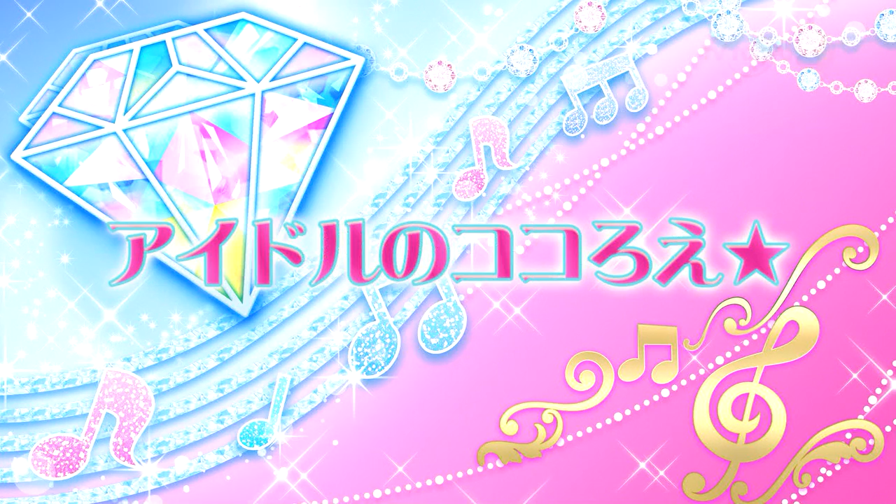 Episode 47 - An Idol's Coco-mprehension★