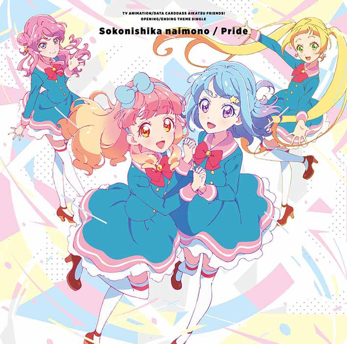 """TV Anime/Data Carddass """"Aikatsu Friends!"""" New OP/ED Themes - The Thing That's Only There/Pride"""