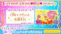 20190301 aikatsu postcard 600x341