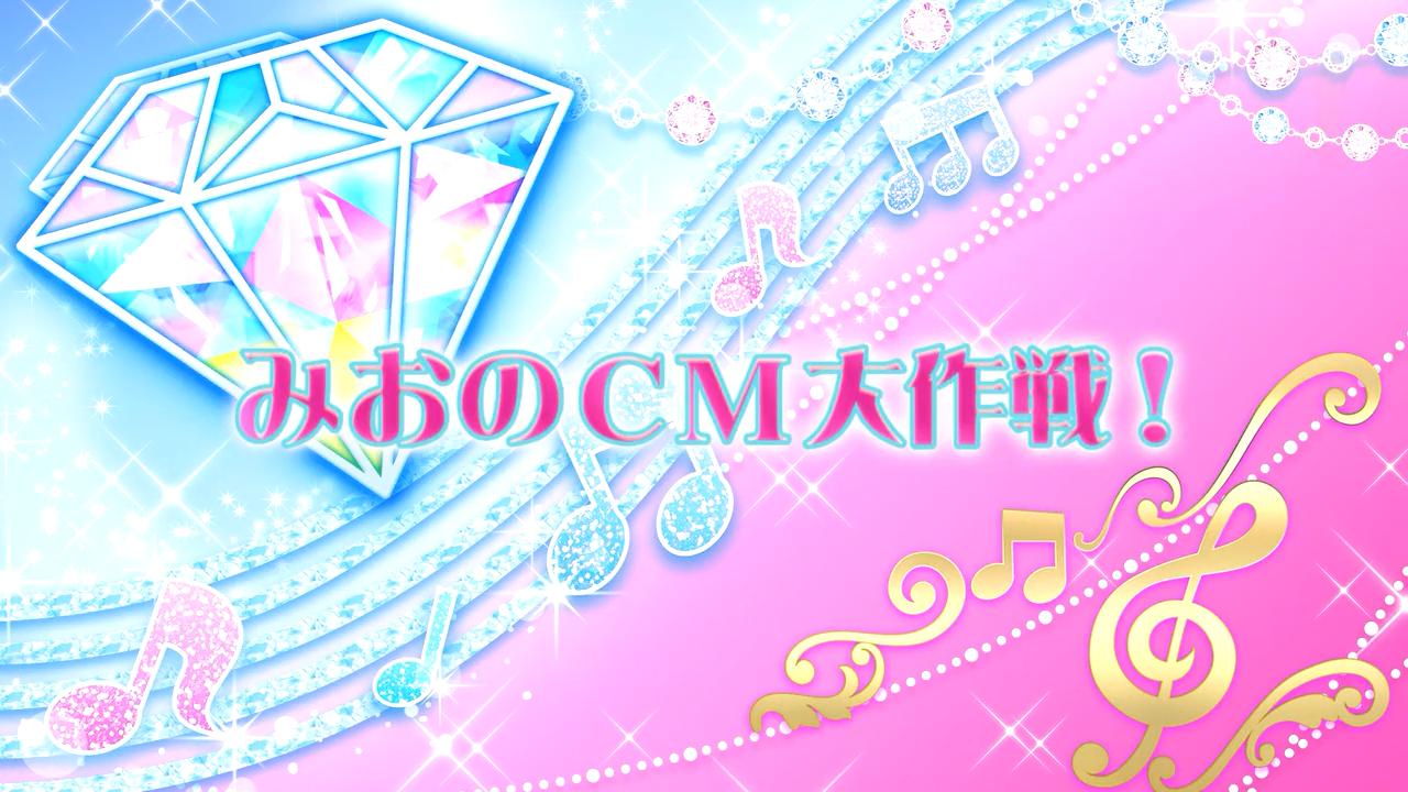 Episode 08 - Mio's Great CM Operation!