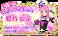 Img maika-birthday2019