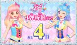1dan countdown img countdown 04
